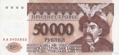 Приднестровье_50_тыс._1995_аверс