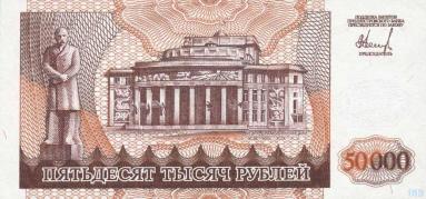 Приднестровье_50_тыс._1995_реверс