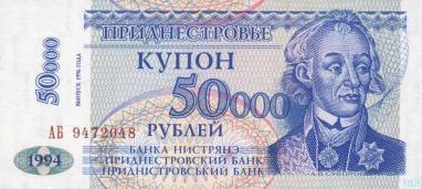 Приднестровье_50_тыс._1996_аверс