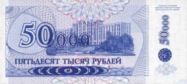 Приднестровье_50_тыс._1996_реверс
