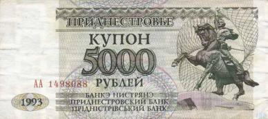 Приднестровье_5_тысяч_рублей_1993_аверс