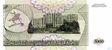 Приднестровье_5_тысяч_рублей_1993_реверс