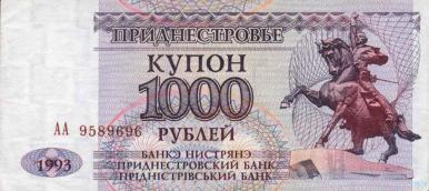Приднестровье_тысяча_рублей_1993_аверс