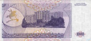 Приднестровье_тысяча_рублей_1993_реверс