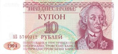 Transnistria_10_Obverse