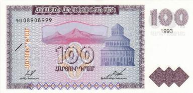 100_Armenian_dram_-_1993_(obverse)