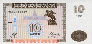 10_Armenian_dram_-_1993_(obverse)