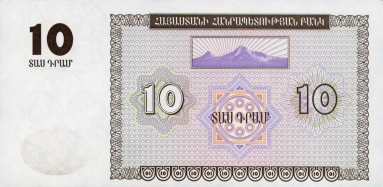 10_Armenian_dram_-_1993_(reverse)