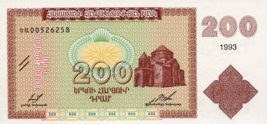 200_Armenian_dram_-_1993_(obverse)