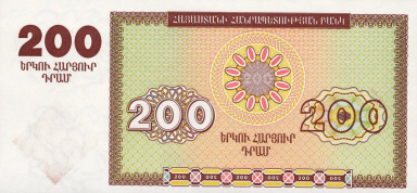 200_Armenian_dram_-_1993_(reverse)