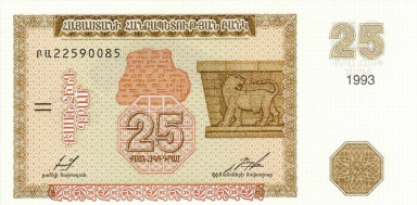 25_Armenian_dram_-_1993_(obverse)