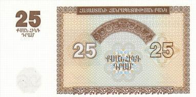 25_Armenian_dram_-_1993_(reverse)