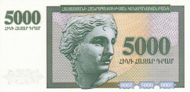 5000_Armenian_dram_-_1995_(reverse)