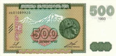 500_Armenian_dram_-_1993_(obverse)