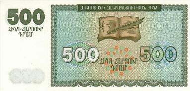 500_Armenian_dram_-_1993_(reverse) (1)