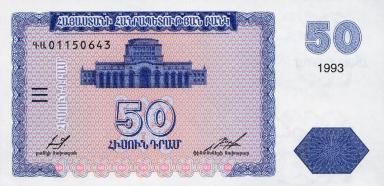 50_Armenian_dram_-_1993_(obverse)