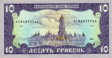 10_hryvnia_1992_back