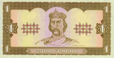 1280px-1_Hryvnia_1992_front