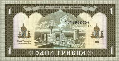 1_Hryvnia_1992_back