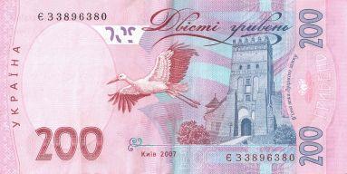 200_hryvnia_2007_back