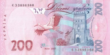 200_hryvnia_2007_back