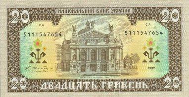 20_hryvnia_1992_back