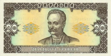 20_hryvnia_1992_front