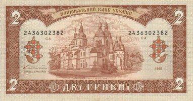 2_hryvnia_1992_back