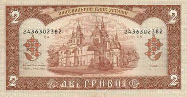 2_hryvnia_1992_back