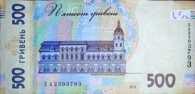 500_hryvnia_2015_back