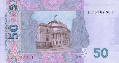 50_hryvnia_2004_back