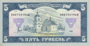 5_hryvnia_1992_back