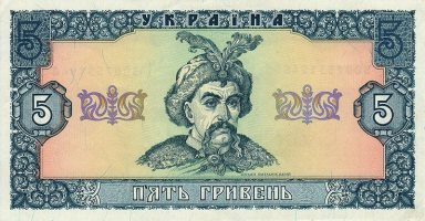 5_hryvnia_1992_front