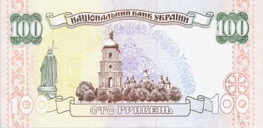 100_hryvnia_1995_back