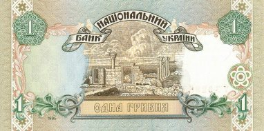 1_Hryvnia_1995_back