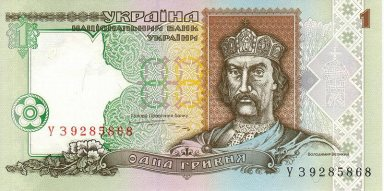1_Hryvnia_1995_front