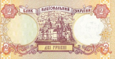 2_hryvnia_1995_back
