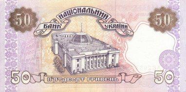 50_hryvnia_1996_back