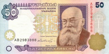 50_hryvnia_1996_front