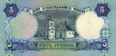 5_hryvnia_1995_back