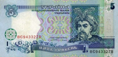 5_hryvnia_1995_front